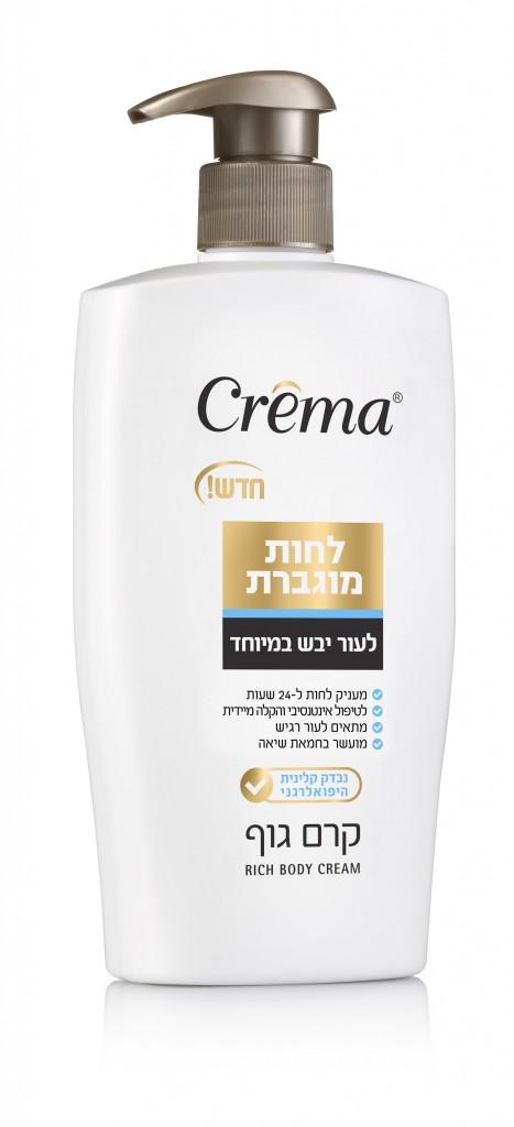 """crema  קרם גוף לעור יבש במיוחד מחיר 25 ש""""ח"""